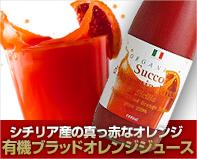 有機ブラッドオレンジストレート果汁100%