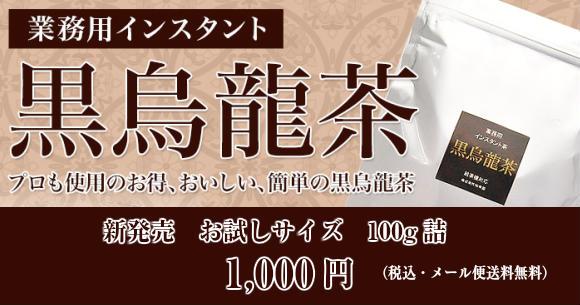 黒烏龍茶100g