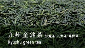 九州産銘茶