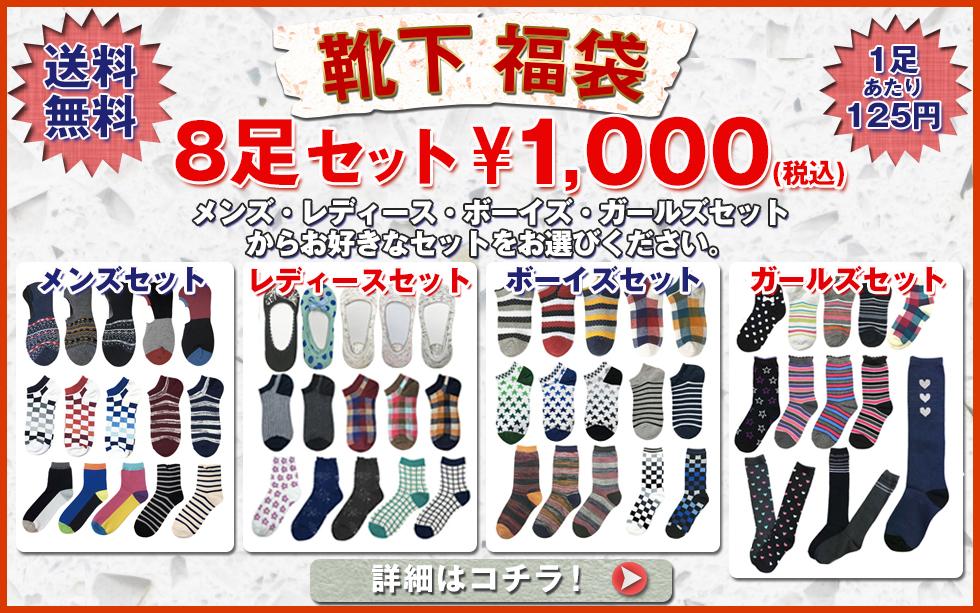 7c0b7084b32f28 靴下 メンズ レディース キッズ セット 8足 まとめ買い ソックス ...