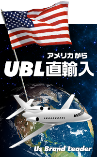 アメリカから直輸入 UBL