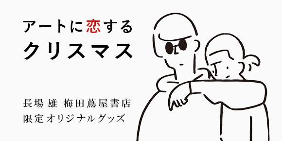 長場雄 蔦屋書店限定オリジナルグッズ