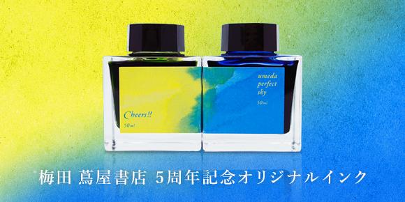 梅田 蔦屋書店5周年記念オリジナルインク