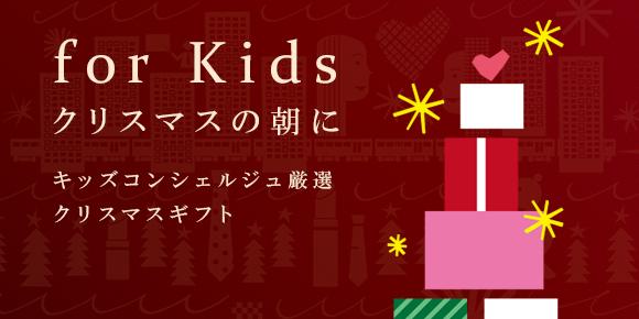 クリスマスfor kids