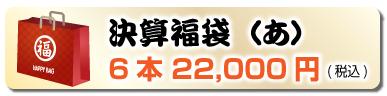 決算福袋(あ)6本 21,600円(税込)