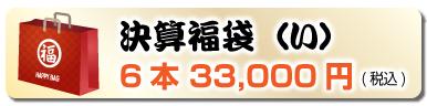 決算福袋(い)6本 32,400円(税込)