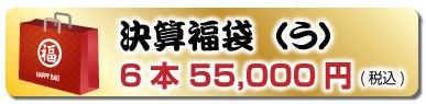 決算福袋(う)6本 54,000円(税込)