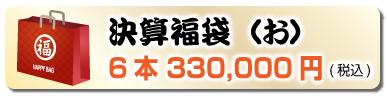 決算福袋(お)6本 324,000円(税込)