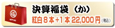 決算福袋(か)紅白8本+1本 21,600円(税込)