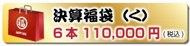 決算福袋(く)6本 108,000円(税込)