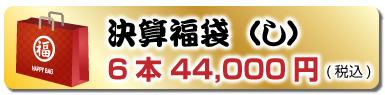 決算福袋(し)6本 40,000円(税込)