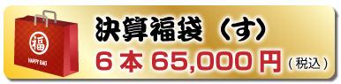 決算福袋(す)6本 60,000円(税込)