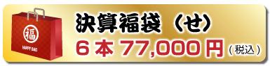 決算福袋(せ)6本 70,000円(税込)