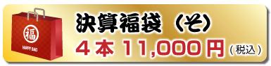 決算福袋(そ)4本 10,000円(税込)