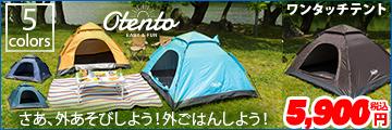 テント ワンタッチ 4人用