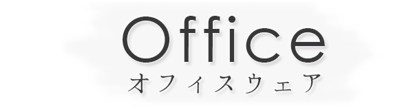 Office オフィスウェアはこちら