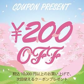 ¥200OFF
