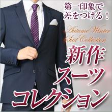 新作秋冬スーツ