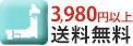 7,350円以上で送料無料