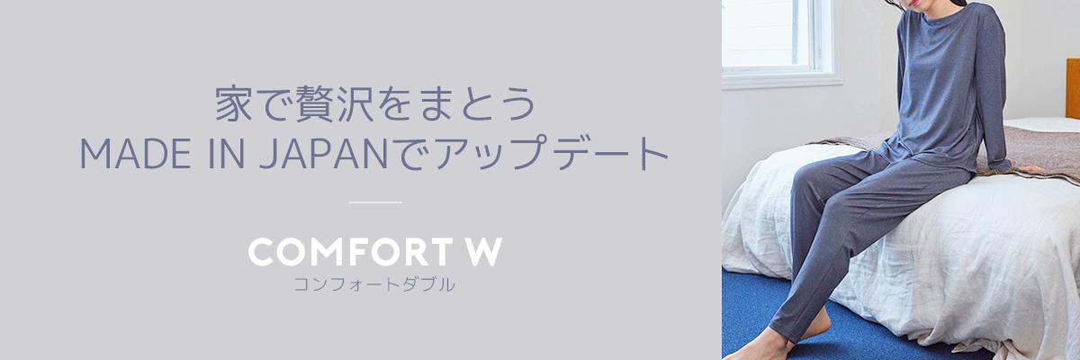 コンフォートダブル新発売