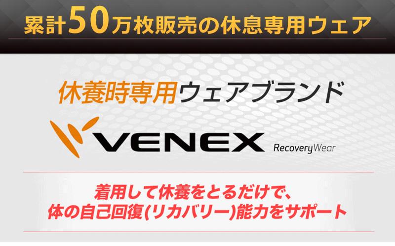 50万人が愛用するVENEX社の製品です