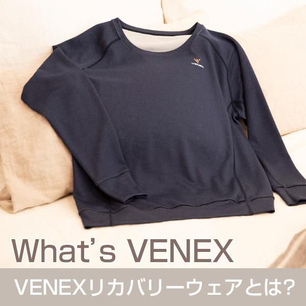 VENEXとは?