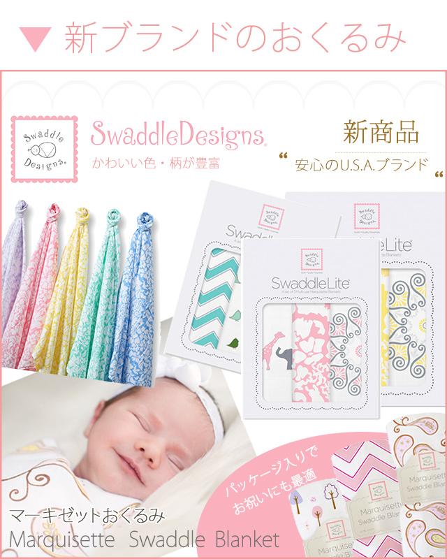 swaddle designs スワドルデザインズ