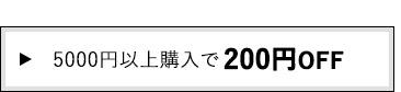 5000円以上購入で200円OFF