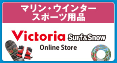 Victoria Surf & Snow Yahoo!店