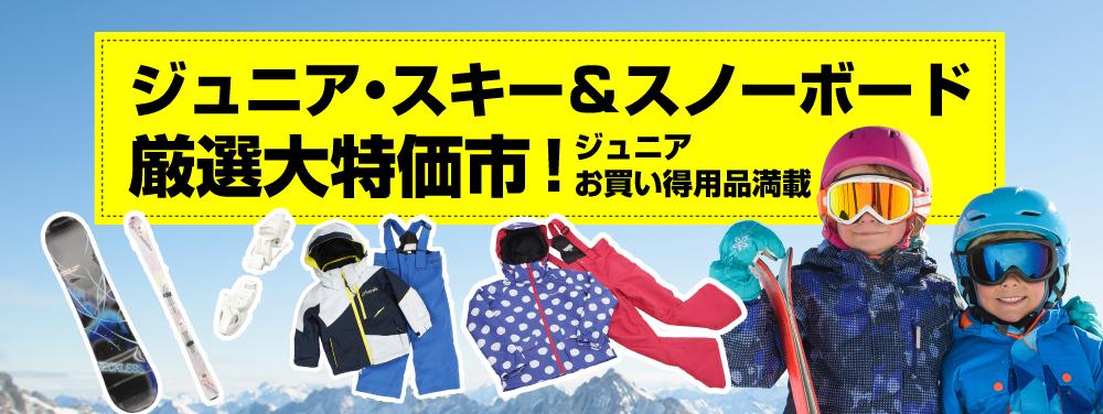 オンラインストア限定ジュニア・スキー&スノーボード厳選 大特価市! ジュニアお買得用品満載