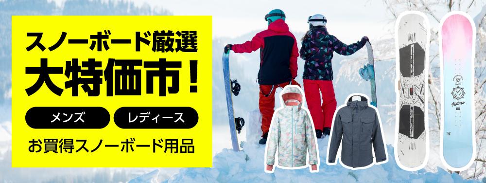 オンラインストア限定スノーボード厳選 大特価市! メンズ&レディースお買得スノーボード用品