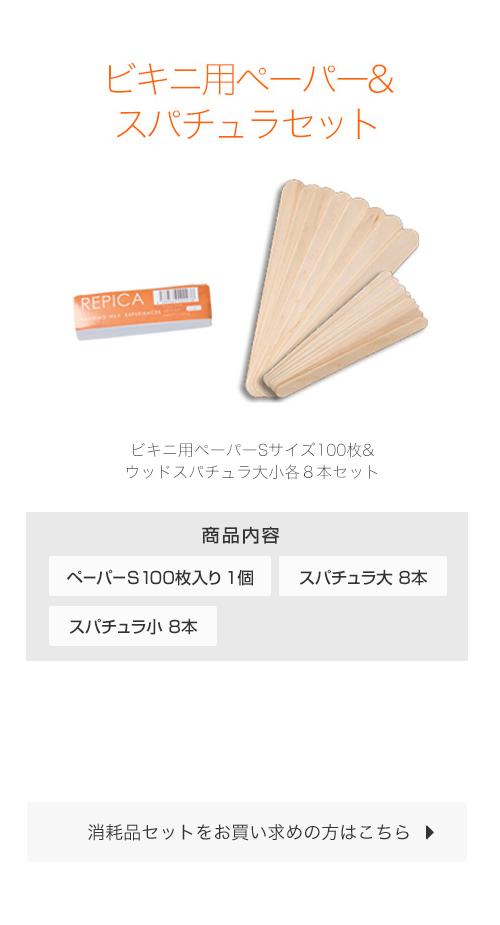 ビキニ用ペーパー&スパチュラセット