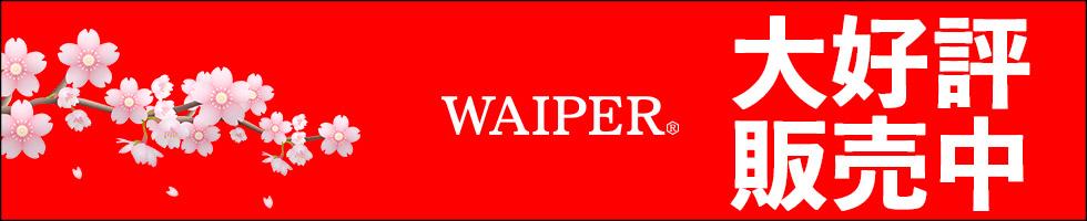 WAIPER.inc ポイント10倍