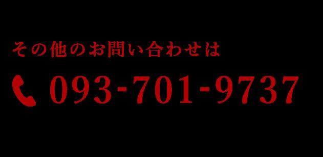 093-701-9737