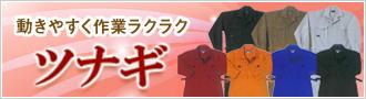 ツナギ・作業服