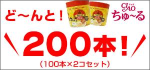 チャオちゅ〜るどーんと200本