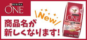 ピュリナワンドッグの商品名が新しくなります!