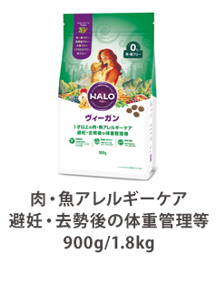 肉・魚アレルギーケア 避妊・去勢後の体重管理等 900g/1.8kg