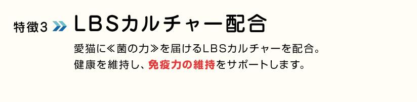 特徴3LBSカルチャー配合