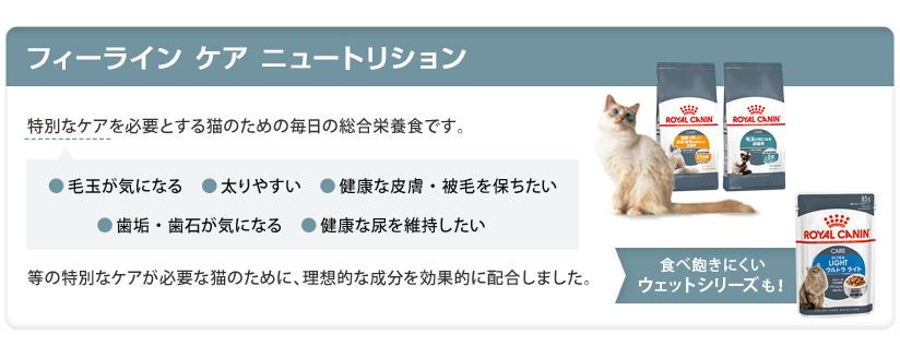 猫フィーラインケアニュートリション