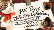 秋冬ペットベッド