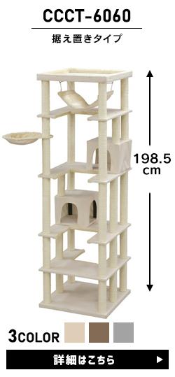 キャットタワーCCCT-6060