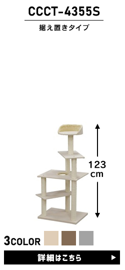キャットタワーCCCT-4355S