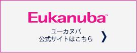ユーカヌバオフィシャルサイト