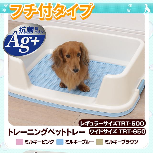 トレーニング犬トイレ TRT-500