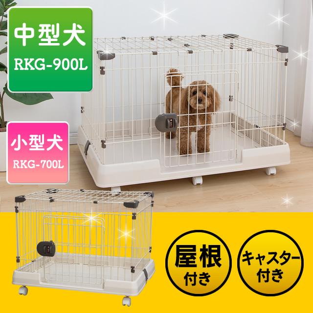 ルームケージ RKG-700L