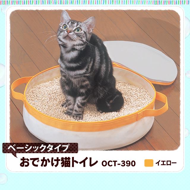 おでかけ猫トイレ OCT-390 イエロー