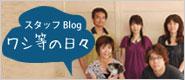 Wassy'sスタッフブログ