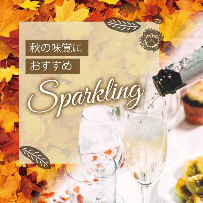 秋の味覚におすすめスパークリング