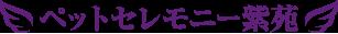 ペットの葬儀・仏具用品を豊富に取り扱う「 ペットセレモニー紫苑 」大切な家族に愛情いっぱいのご供養を